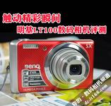 触动精彩瞬间 明基LT100数码相机评测