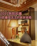各领风骚 2011关注度最高的8款家居音箱
