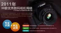30款优秀相机揭晓 IT168年度相机横评