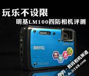 精彩不设限 明基LM100四防数码相机评测