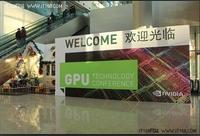 GPU技术大会:畅谈高性能计算 亮点回顾