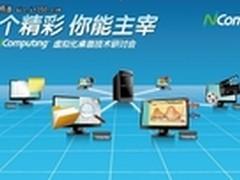 NComputing产品提供真正云计算概念设备