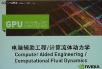 GPU技术大会:上汽使用GPU加速汽车设计