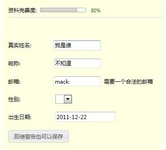 jQuery控件实时显示用户资料完善度