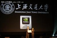 上海交通大学被授予CUDA卓越中心称号