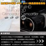 全高清3D领衔 JVC 2011新品摄像机导购
