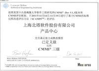 北塔通过CMMI3级评估  接轨国际化标准