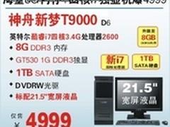 神舟四核i7独显台机T9000抢购4999