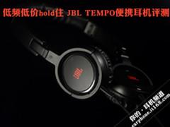 低频低价hold住 JBL TEMPO便携耳机评测