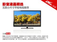 卧室精选 五款主流小尺寸液晶电视推荐