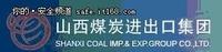 深信服煤炭行业案例
