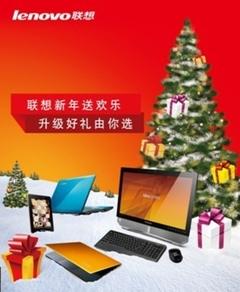 联想新年送欢乐  升级好礼由你选!