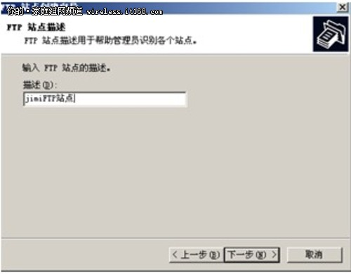 中小企业网络构建之:轻松搭建FTP服务器