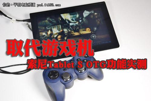 取代游戏机 索尼Tablet S OTG功能实测