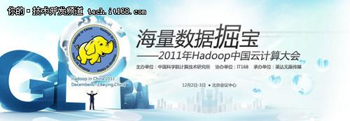 直击Hadoop中国云计算大会:HBase安全