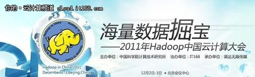 Hadoop 2011:揭秘IBM大数据平台全貌