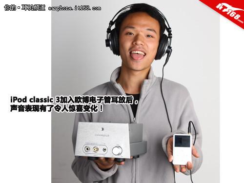苹果ipod干倒索尼d50 好耳机该怎么伺候