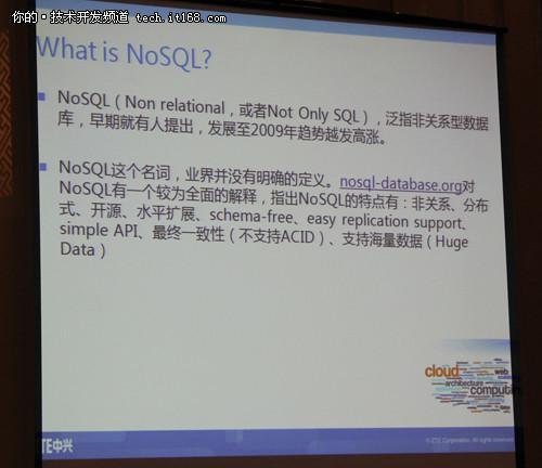 中兴:NoSQL应用现状及电信业务实践