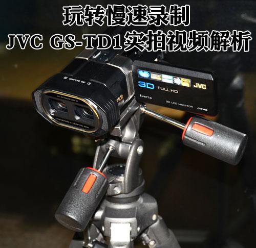 1080p+3D JVC GS-TD1慢速录制视频解析