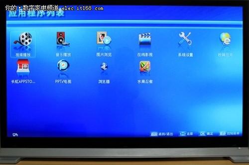 五星体验 长虹智尚3d51a9000i电视评测