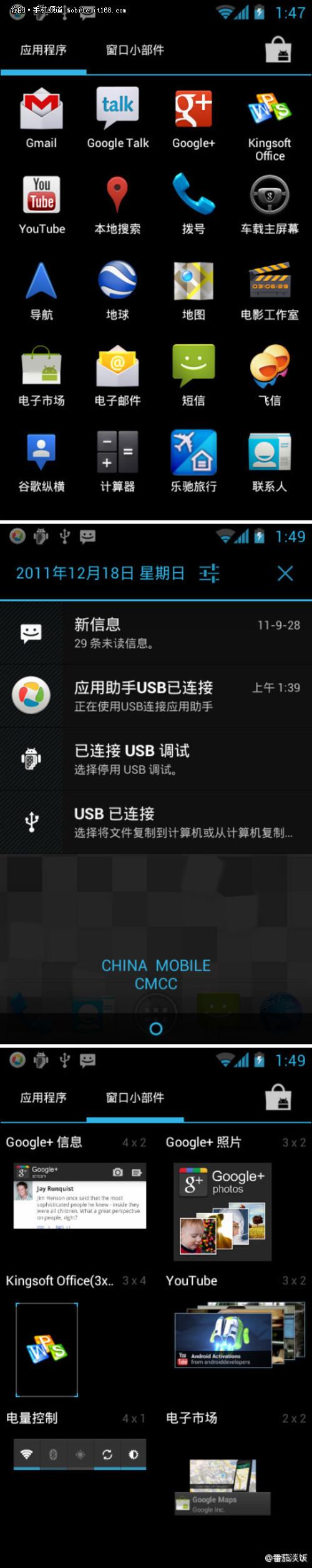 Nexus S:Android4.0升级教程及下载地址
