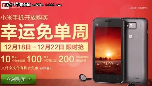 小米手机开放购买 短短3小时10万台抢空