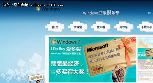正版Win7尊享!体验微软官网的Win7之家-IT168