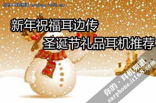新年祝福耳边传 圣诞节礼品耳机推荐