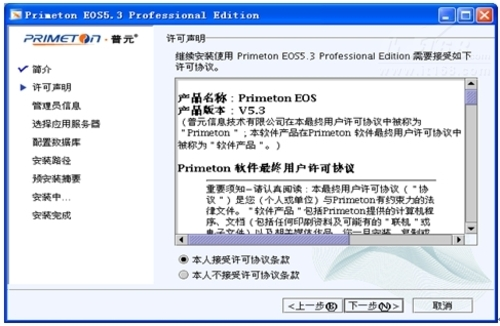 把PrimetonEOS从JBoss移植到WAS的实践