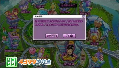 劲歌热舞 4399游戏盒《QQ炫舞》技巧谈