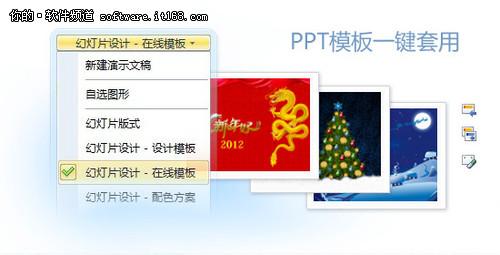 新年送好礼 金山推出wps 2012新春版