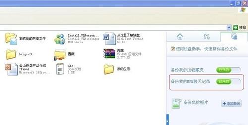 金山快盘在多台电脑同步MSN聊天记录