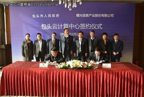 曙光与包头签署云计算中心战略合作协议
