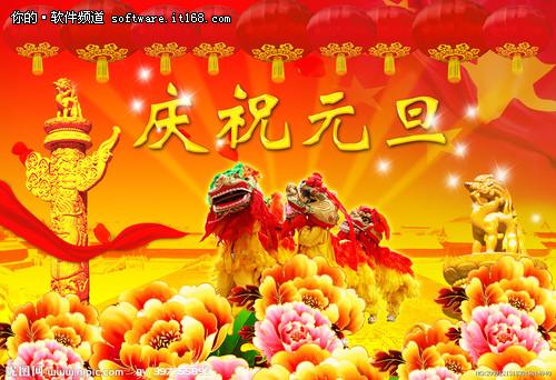 喜迎新年!2012年元旦经典祝福语大全