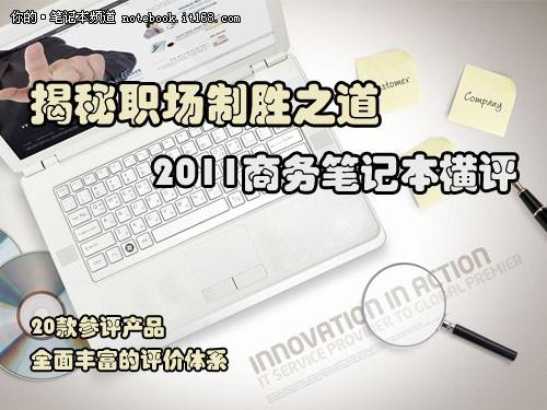 揭秘职场制胜之道 2011商务笔记本横评