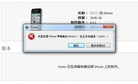 iTunes提示未知错误3194