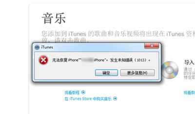 iTunes提示1013错误