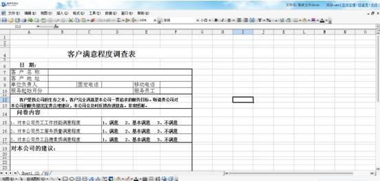 永中软件云办公模板体验之电子表格