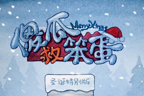 圣诞节必玩游戏:傻瓜救笨蛋圣诞版通关图文攻略