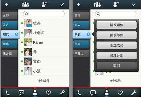iphone屏幕截图 (友录-超精致通讯录.