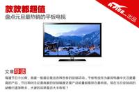款款都超值 盘点近期最热销的平板电视