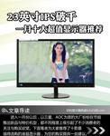 23英寸IPS破千 一月十大超值显示器推荐