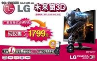 喜迎龙年 LG不闪式3D显示器惊爆促销价