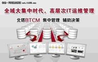 北塔BTCM IT运维集中管理软件年末巨献