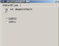 封堵Windows Server 2008几个明显漏洞