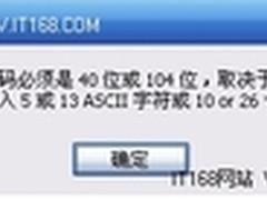 无线网络 网络密码必须是40位或者104位