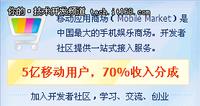 Ophone开发者必读:移动MM全解析