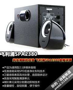 飞利浦SPA2380音箱评测 纯净清新的低音