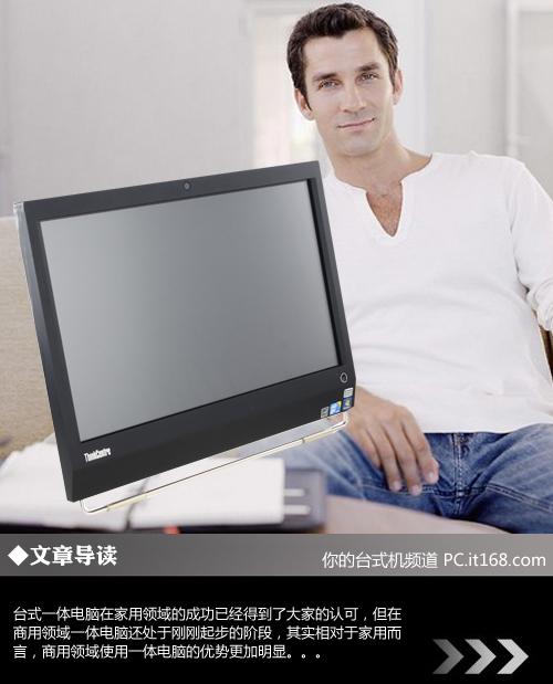 简洁高效 联想ThinkCentre M9000z评测