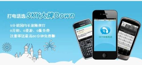 Sky手机网络电话新年六大热点受宠